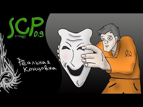 SCP: Containment Breach v. 0.9 (Реальная Концовка)