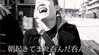 作詞・作曲:アベラヒデノブ 映像ディレクター:杉山潤一郎(モモ) 歌...
