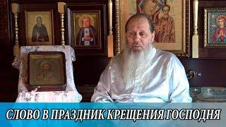 Слово в праздник Крещения Господня (о. Владимир Головин, 19.01.2019)
