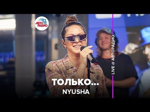 🅰️ Nyusha - Только... (LIVE @ Авторадио)