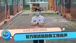 【冠状病毒19】站在客工宿舍抗疫前线 警方联络员助客工传心声 - YouTube