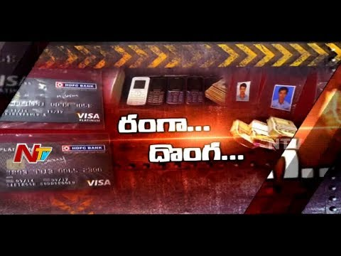 Credit Card Loan Fraud in Hyderabad || 10 Arrested || Be Alert || NTV