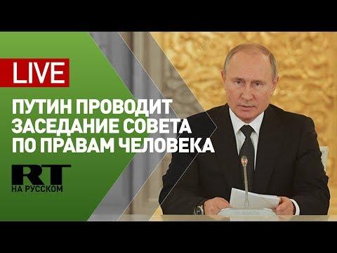 Путин на заседании Совета по правам человека — LIVE
