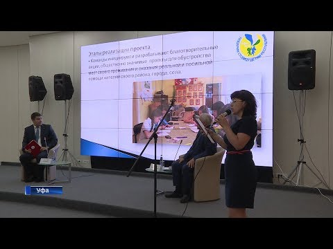 На форуме общественных инициатив в Уфе представили самые актуальные социальные проекты