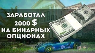 как заработать деньги в интернете 2000 долларов за неделю