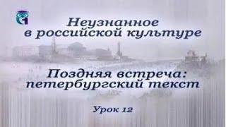 Урок 12. Анна Ахматова: Поэма без героя