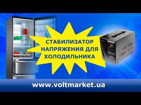 Как рассчитать мощность стабилизатора для холодильника