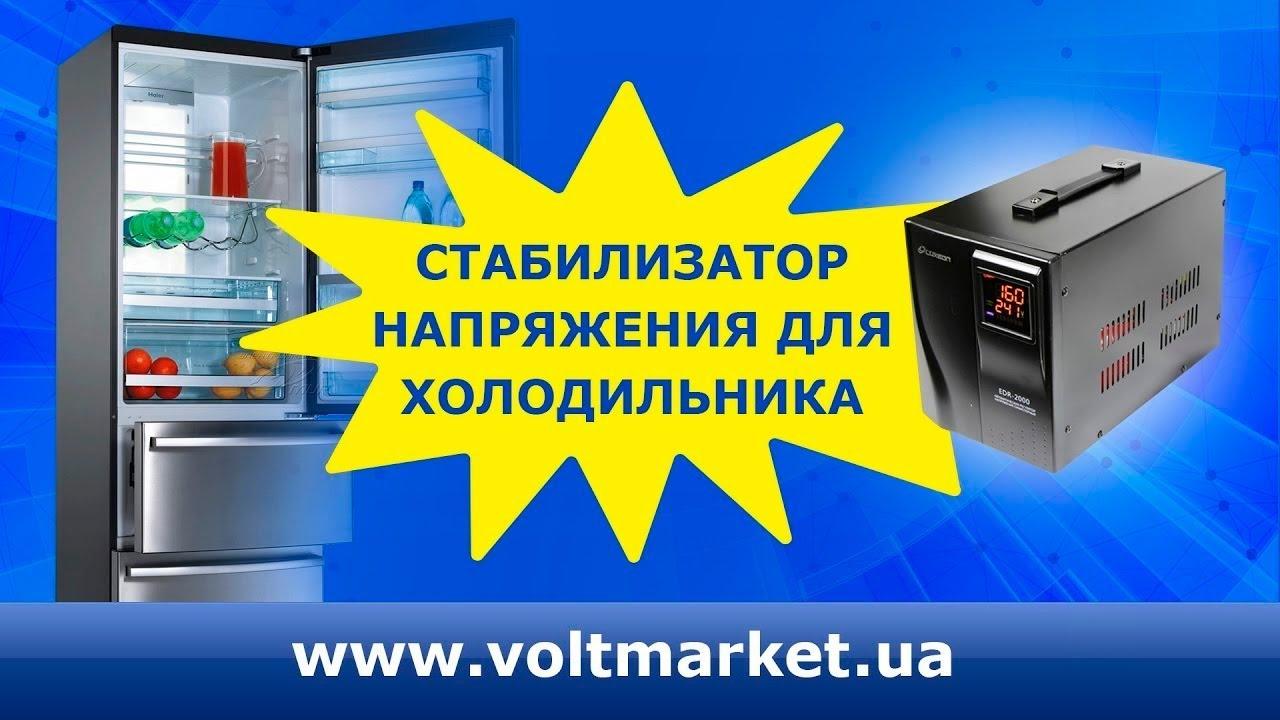 Стабилизатор напряжения для инверторного холодильника lg выбор стабилизатор напряжения компьютера