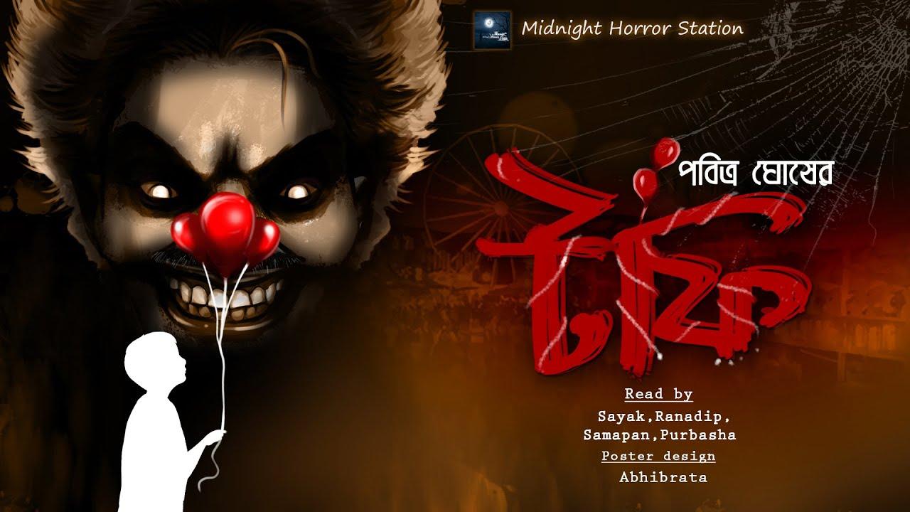 টফি (Scary) - Midnight Horror Station | Scary Bengali Story | Pabitra Ghosh | Suspense | Clown