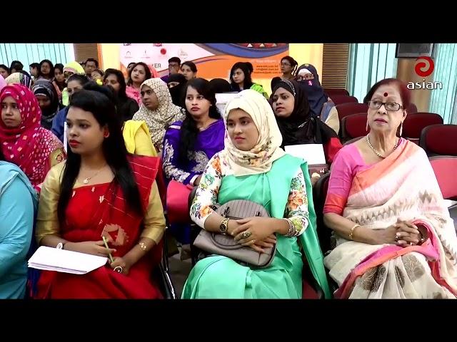 Asian Tv News (নারী উদ্যোক্তাদের পুজিঁ সংগ্রহ ও বিপননের কৌশল সেমিনার)