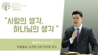 [PEC 순전한교회] 주일설교 09.20.2020 | 사람의 생각, 하나님의 생각 | 이진환 목사
