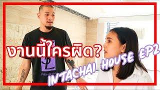 Intachai House EP2 : งานนี้ใครผิด?