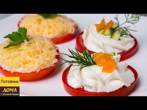 Закуска из Помидоров за 5 минут - 2 Быстрых и Вкусных Рецепта ✧ ГОТОВИМ ДОМА с Оксаной Пашко