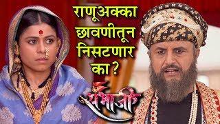 Swarajya Rakshak Sambhaji | Episode Update | संभाजी महाराज छावणीत  दिलेरखानाला कळणार?