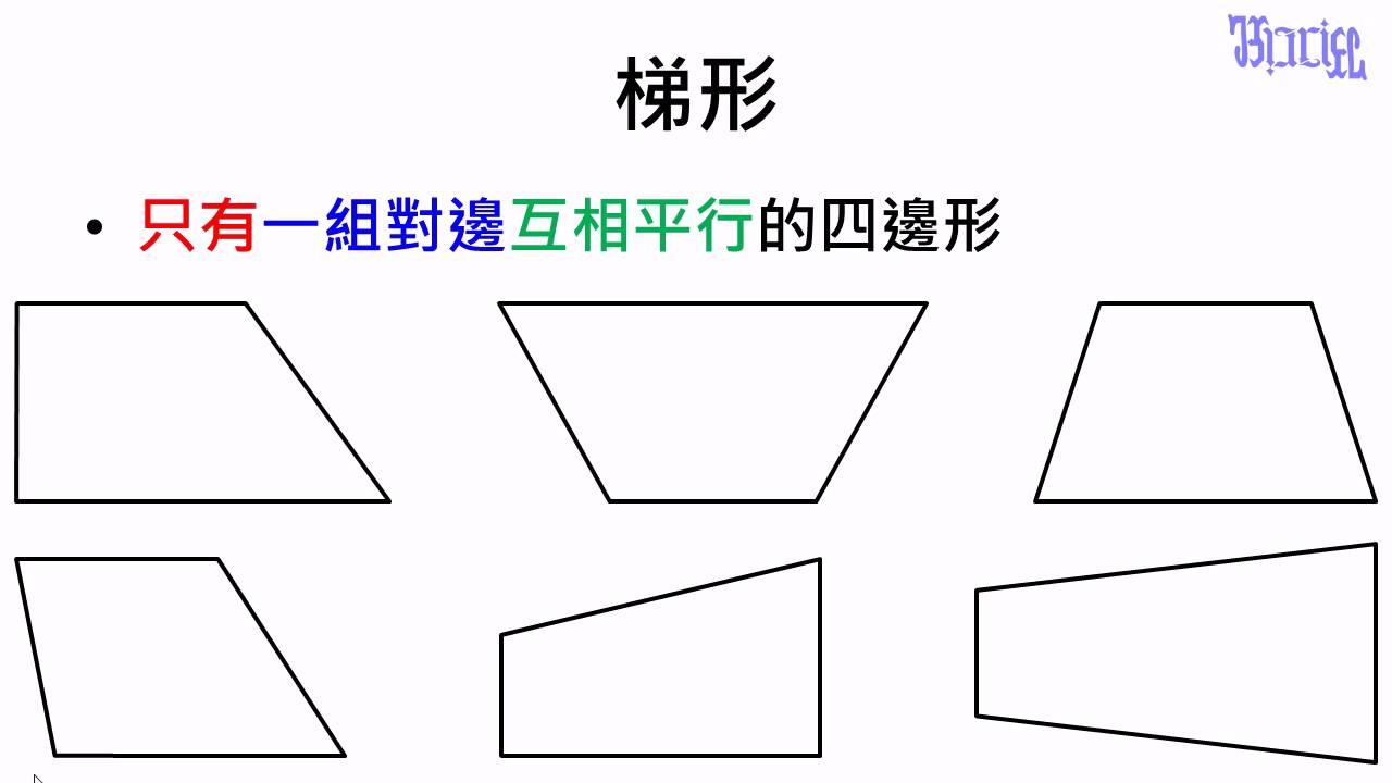 面積 - (07)梯形的定義 - YouTube