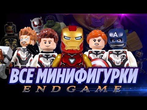 Все LEGO Мстители 4 Финал минифигурки Выбираем лучшие!