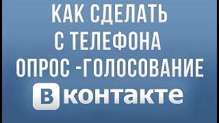 Как Сделать Опрос Вконтакте на Телефоне в 2019