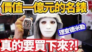 拉斐爾【一億円名錶】白金卡的信用額度上限到底是多少呢!?(中字)