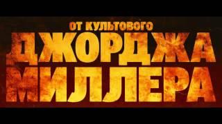 Безумный Макс: Дорога ярости (2015) русский трейлер