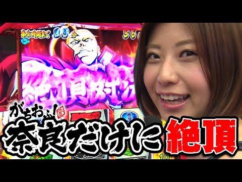 【押忍!番長3】修学旅行はやっぱり奈良?ケーパで天野麻菜が絶頂〜!【がちおふ!】