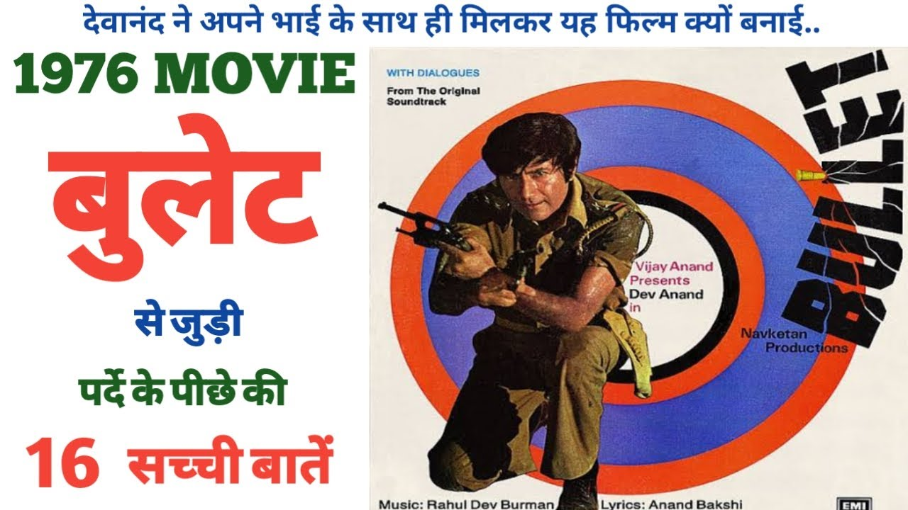Download Bullet 1976 Devanand ki movie ke unknown fact shooting location budget box office collection trivia