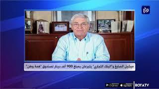 """ميشيل الصايغ و""""البنك التجاري"""" يتبرعان بمبلغ 900 ألف دينار لصندوق """"همة وطن"""" (3/4/2020)"""