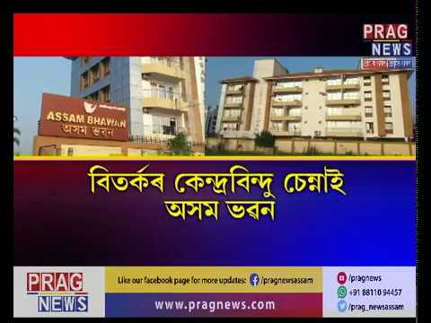 Assam Bhawan in Chennai in controversial state l Two governments involved in Assam Bhawan lobby?