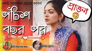 পঁচিশ বছর পর- প্রেমের কবিতা| Bangla Kobita Abritti | Bengali Sad Love Story