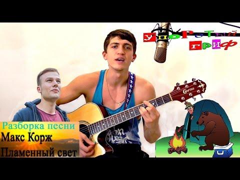 Макс корж аккорды ноябырь