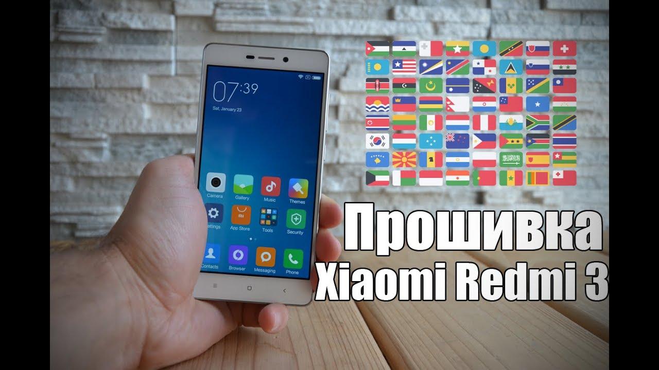Xiaomi Redmi 3: прошивка смартфона по пунктам |install firmware .