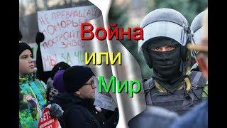 Ингушетия и Архангельск, Войной или миром
