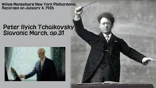 ウィレム・メンゲルベルク 指揮 ニューヨーク・フィルハーモニック 1926...
