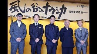 2019年12月新橋演舞場 新作歌舞伎『風の谷のナウシカ』の製作発表が行わ...