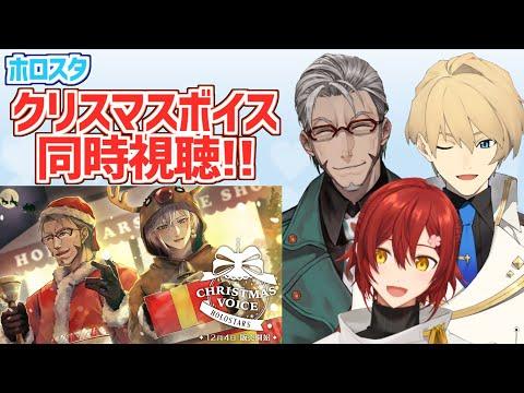 【ゆるスタ】ホロスタクリスマスボイスを同時試聴!!【花咲みやび/アルランディス/岸堂天真