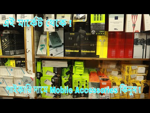 Biggest Mobile Accessories Wholesale Market In Dhaka 🔥 Buy Head/Charger/Power Bank/Speaker !!..