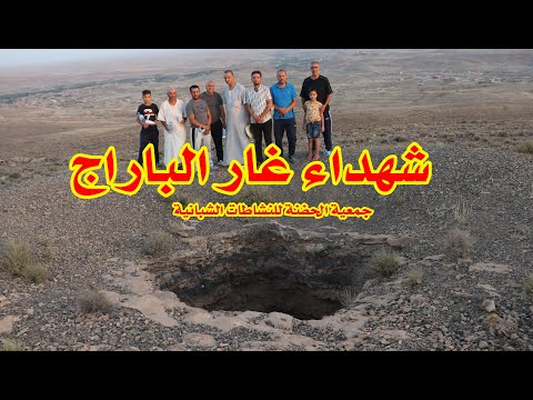 ذكري  شهداء غار الباراج  1958 - 2021
