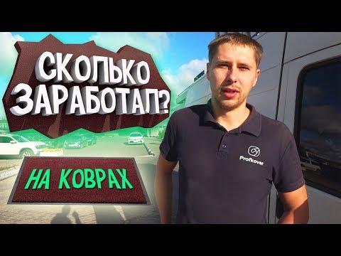 РАБОТА ВОДИТЕЛЕМ ЭКСПЕДИТОРОМ - КОВРЫ