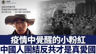 新世代在疫情中覺醒 高喊共產黨下課|新唐人亞太電視|20200403