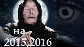 Предсказание Ванга об Апокалипсисе в 2015, 2016 годах и об Украине