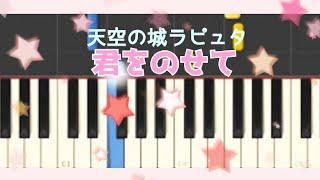 君をのせて【ピアノ ゆっくり】『天空の城ラピュタ』主題歌 /pianomigite thumbnail