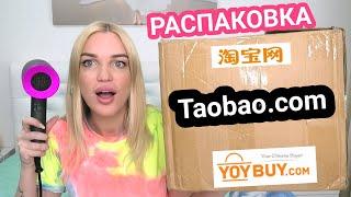 Распаковка посылки с TaoBao Как заказать с TaoBao com Silena Shopping Live