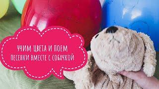Развивающее видео детям Учим цвета Поем песню Сдуваем воздушные шарики