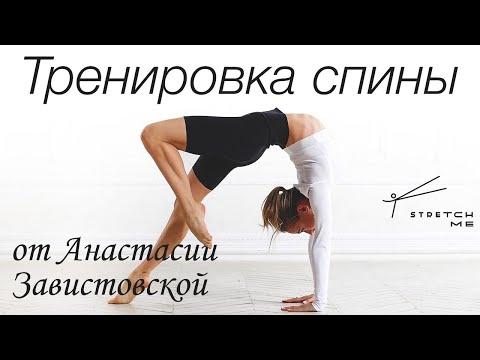 Силовая тренировка спины. Здоровая спина от Анастасии Завистовской.