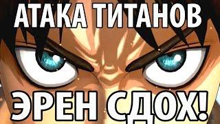 Атака Титанов - Эрен Сдох