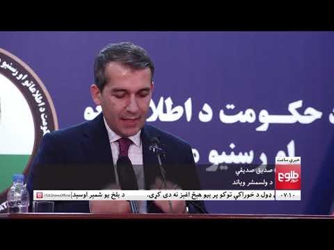 LEMAR NEWS 18 January 2020 /د لمر د ۷ بجو خبرونه، ۱۳۹۸ د مرغومې ۲۸ مه نېټه