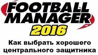 Как выбрать хорошего центрального защитника в Football manager