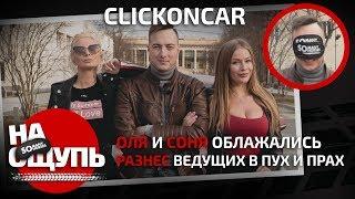 Шоу «На ощупь»: Clickoncar разнёс ведущих в пух и прах / Оля и Соня облажались