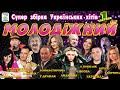 Супер збірка Українських хітів.Молодіжний - частина 1 [2020]. Українські пісні. Українська музика.
