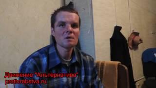 Дмитрий Ульянов о своём рабстве в Дагестане   Движение Альтернатива