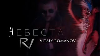 Vitaly Romanov НЕВЕСТА Nevesta Official Video 2017
